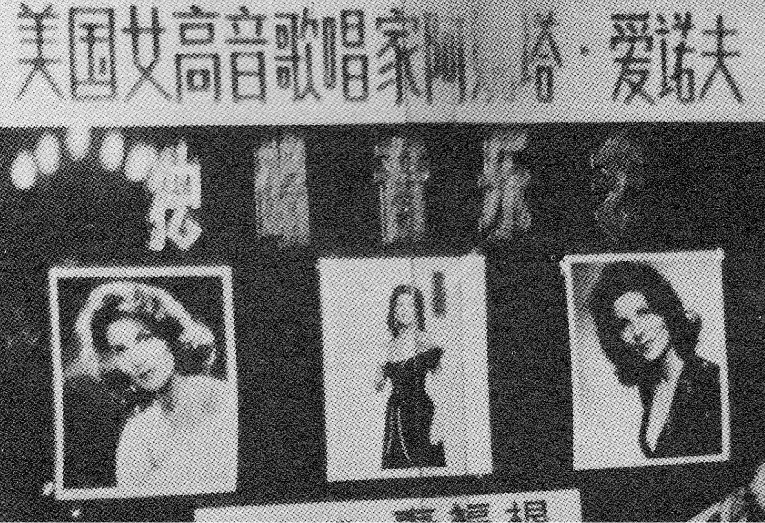 Shanghai publicity for a concert performance by Anita Aronoff